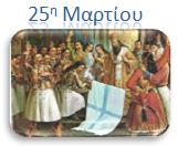 25η Μαρτίου - Εκπαιδευτικό υλικό