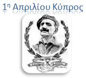 1η Απριλίου - Κύπρος - Εκπαιδευτικό υλικό