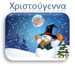 Χριστούγεννα - Εκπαιδευτικό υλικό