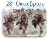 28η Οκτωβρίου 1940 - Εκπαιδευτικό υλικό