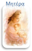 Η γιορτή της μητέρας - Εκπαιδευτικό υλικό