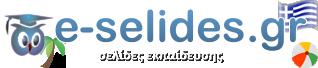 E-selides.gr Αρχική σελίδα